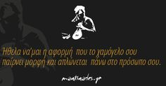 Tolu, Smart Quotes, Funny Quotes, Like A Sir, Romantic Mood, Perfect Word, Special Words, Greek Words, Greek Quotes