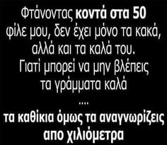 Religion Quotes, Funny Greek, Greek Words, Greek Quotes, People Talk, Deep Thoughts, Life Quotes, Mindfulness, Inspirational Quotes