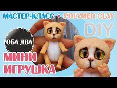 Лепим вместе!!! В этом видео мастер-классе я покажу как сделать котика из полимерной глины своими руками! До встречи! ❤ Если вам понравился мой урок, ставьте...