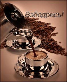Coffee Break, Coffee Time, Morning Coffee, Good Morning, Juma Mubarak Images, Coffee Images, Chocolate, Tableware, Gifts