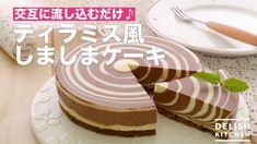 見た目にも面白い大人なティラミス風のチーズケーキです♡写真写りもいいこと間違いなし!しましまは交互に生地を流し込んで作ります♪ ■材料 (18cm丸型) ・ビスケット 80g ・コーヒー(粉末) 大さじ1 ・溶かしバター(無塩) 40g ・粉ゼラチン 10g ・水 50cc ・ミルクココアパウダー 10g ☆クリームチー...