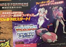 2005 Boards Member strikes again with a better look at Arcee and Tigatron from Japan's Winter Wonderfest Both figures are being Winter Wonderfest, Transformers Soundwave, Transformers Masterpiece, Sound Waves, Wellness, Robots, Babies, News, Comic Con