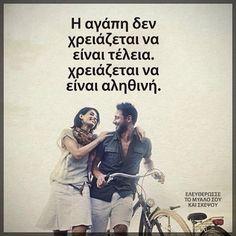 Η αγαπη χρειαζεται να ειναι αληθινη... ______________________________________________ #greekpost #greekposts #greekquotes #greekquote #greek #greekquotess #greeks #greekquoteoftheday #quote #quotes #quotestoliveby #greece #instaquotes #ελληνικα #ελληνικά #greekstatus #greekwords #greeklife by logiamegalwnproswpikothtwn