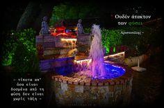 Σοφά Λόγια - Τίποτα δεν είναι χωρίς τάξη Greek Quotes, Wisdom Quotes, Fountain, Greece, Outdoor Decor, Home Decor, Greece Country, Decoration Home, Room Decor