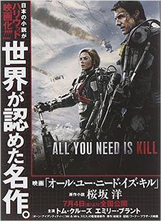 All You Need Is Kill (集英社スーパーダッシュ文庫) | 桜坂 洋, 安倍 吉俊 | ライトノベル | Amazon.co.jp