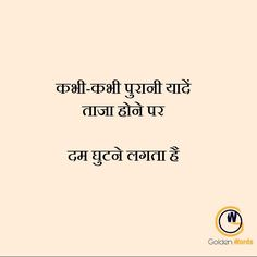 Cute Love Stories, Love Story, Sarcastic Quotes, Funny Quotes, Hindi Quotes, Quotations, Urdu Quotes In English, How To Get, Feelings