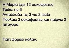 Funny Greek Quotes, Funny Quotes, Funny Images, Funny Pictures, Words Quotes, Sayings, Funny Thoughts, Funny Clips, Best Quotes