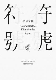 L'Empire des Signes by Wang Zhi-Hong Studio, via Behance
