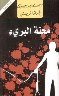 رواية محنة البريء أجاثا كريستي Http Ift Tt 2appfwa Innocent Books Agatha
