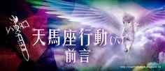 . 2010 - 2012 恩膏引擎全力開動!!: 天馬座信息(六)前言