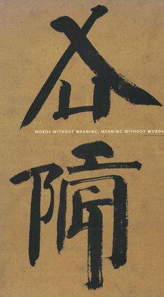 New English Calligraphy