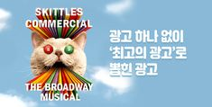 광고의 지평을 넓혔다는 '스키틀즈' 광고 Musicals, Christmas Ornaments, Holiday Decor, Books, Home Decor, Productivity, Image, Libros