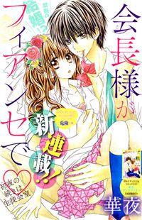 http://www.mangahere.co/manga/kaichou_sama_ga_fiance_de/
