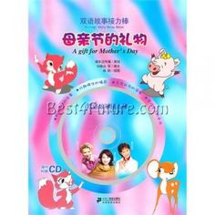 Bilingual Children's Stories: A Gift for Mother's Day (Chinese/English, with Bilingual CD)