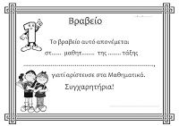 Teachers Aid: Βραβεία Μαθηματικών Education, Signs, Math, Memes, Blog, Mathematics, Shop Signs, Math Resources, Educational Illustrations