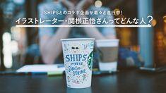 SHIPSとのコラボ企画が着々と進行中!イラストレーター・関根正悟さんってどんな人?