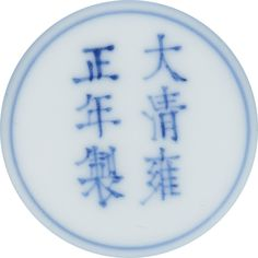 A fine famille-rose 'peony' bowl, the bowl mark and period of Yongzheng, theenamels later added