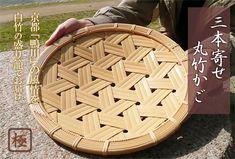 【上品竹かご】高級三本寄せ丸竹かご/デザインされた竹細工