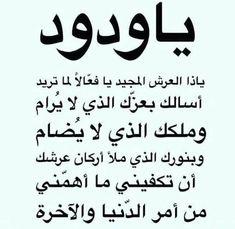 Raed's media content and analytics Beautiful Quran Quotes, Quran Quotes Inspirational, Arabic Love Quotes, Arabic Words, Duaa Islam, Islam Hadith, Islam Quran, Islamic Phrases, Islamic Quotes