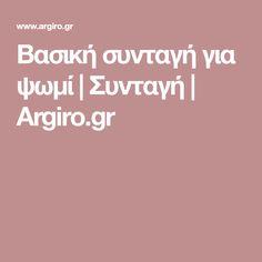 Βασική συνταγή για ψωμί   Συνταγή   Argiro.gr
