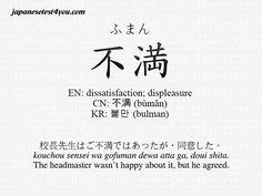 Bất Mãn - 不服 (fufuku); 不平 (fuhei); 不承知 (fushouchi)
