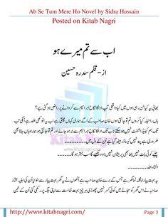 Romantic Novels To Read, Romance Novels, Books To Read Online, Reading Online, Urdu Quotes, Qoutes, Famous Novels, Salwar Dress, Quotes From Novels