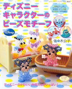 Out-of-print Master Kimiko Sasaki Collection 09 - Baby Disney - Japanese craft book