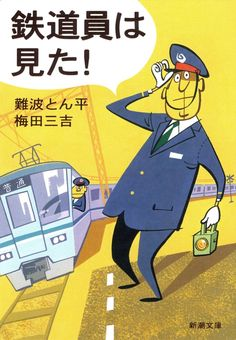 Illustration by Satoshi Hashimoto www.dutchuncle.co..uk/satoshi-hashimoto-images