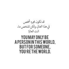 لي انت العالم
