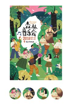 森林音乐会 the forest concert on Behance Flat Illustration, Graphic Design Illustration, Digital Illustration, Portrait Illustration, Learn Art, Cool Posters, Banner Design, Illustrations Posters, Drawings