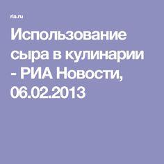 Использование сыра в кулинарии - РИА Новости, 06.02.2013