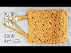 Filet Crochet, Easy Crochet, Crochet Top, Summer Bags, Crochet Fashion, Diy And Crafts, Projects To Try, Crochet Patterns, Pouch