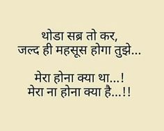 new attitude quotes pictures collection - Life Is Won For Flying (WONFY) Hindi Quotes Images, Hindi Words, Hindi Quotes On Life, Love Quotes Poetry, True Love Quotes, Hurt Quotes, Friendship Quotes, Words Quotes, Me Quotes