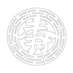 """수자문 - 예장함(禮狀函) [출처원문보기]   Korean """"long life""""/""""shou""""/寿 embroidery motif. Correct orientation."""