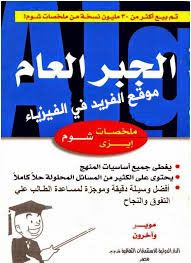 تحميل كتاب الجبر العام ملخصات شوم إيزي Pdf Math Books Algebra Books