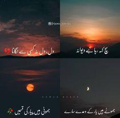 Poetry Quotes In Urdu, True Feelings Quotes, Love Quotes Poetry, Best Urdu Poetry Images, Poetry Feelings, Love Poetry Urdu, Reality Quotes, Urdu Quotes, Qoutes
