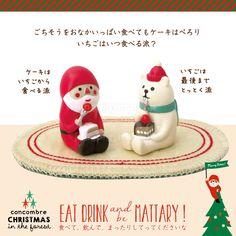 デコレ(decole)コンコンブル(concombre)クリスマスまったりマスコット クリスマスケーキ:サンタとしろくまセット