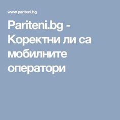 Pariteni.bg - Коректни ли са мобилните оператори