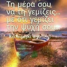 Good Night, Good Morning, Greek Quotes, Picture Quotes, Google Images, Wish, Personality, Messages, Thoughts
