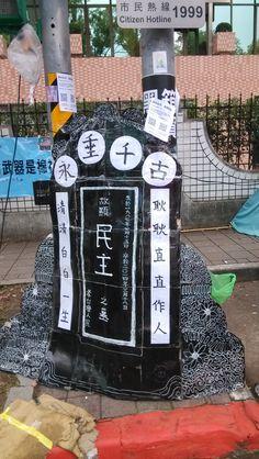 Tomb of democracy