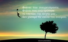 #Alkyoni #Papadaki #quotes Wisdom Quotes, Me Quotes, Stars At Night, Greek Quotes, Pictogram, Picture Quotes, Good To Know, Favorite Quotes, Texts