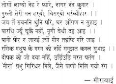 Meerabai Quotes