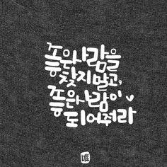 캘리그라피 손글씨 프사 프사하기좋은글 : 네이버 블로그 Wise Quotes, Life Skills, North Face Logo, Wallpaper Backgrounds, Mindfulness, Calligraphy, Lettering, Sayings, Inspiration