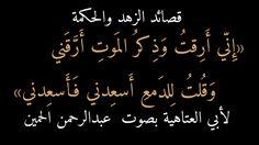 34) أبو العتاهية: إني أرقت وذكر الموت أرقني، بصوت عبدالرحمن الحمين