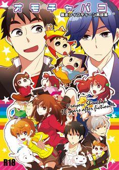 10 years of Shinchan Sinchan Cartoon, Cute Cartoon Drawings, Anime Release, Crayon Shin Chan, Anime Galaxy, Anime Version, Anime Dolls, Character Design Animation, 19 Days
