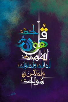Surah Ikhlas - A beautiful Calligraphy Calligraphy Wallpaper, Arabic Calligraphy Art, Arabic Art, Caligraphy, Calligraphy Alphabet, Art Arabe, Islamic Paintings, Islamic Wall Art, Islamic Wallpaper