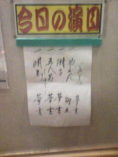 「夢吉のバカ! 三笑亭夢吉ひとり会」(11/28 上野広小路亭)。夢吉さんの二席のみならず、鯉毛さんもネタおろしでした。 by @colonel_party