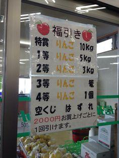 長野県の福引きの写真 作品No.23464 | pya! (ネタサイト)