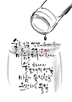 calligraphy_술은 입을 경쾌하게 한다. 그리고 마음을 터놓게 한다. 술은 하나의 도덕적 성질. 마음의 솔직함을 운반하는 물질_칸트