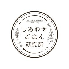 Branding [ Logo / Web / Namecard ] (2017) http://shiawasegohanlab.com/